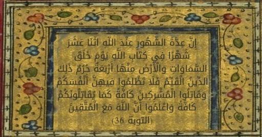 آيات الأشهر الحرم