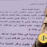 أشهر الأخطاء الإملائية في مصر