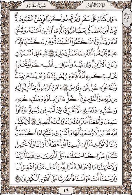 عن خواتيم سورة البقرة لماذا اع ت ب ر ت آخر 76 كلمة فيها هدية من السماء للأمة المحمدية الميزان