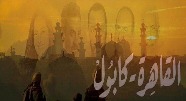 القاهرة كابول