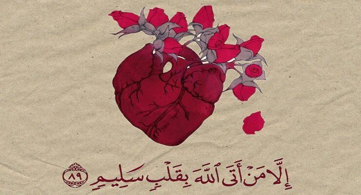 القلب السليم