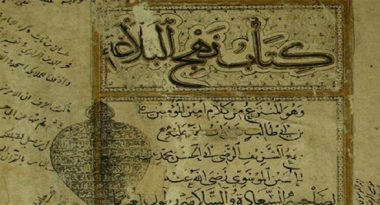 بلاغة الإمام علي