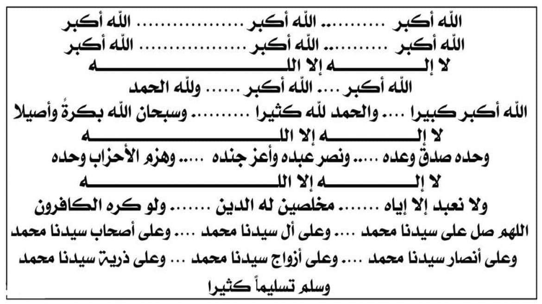 تكبيرات العيد والفتاوى السلفية قصة العشق الممنوع باسم كل بدعة ضلالة