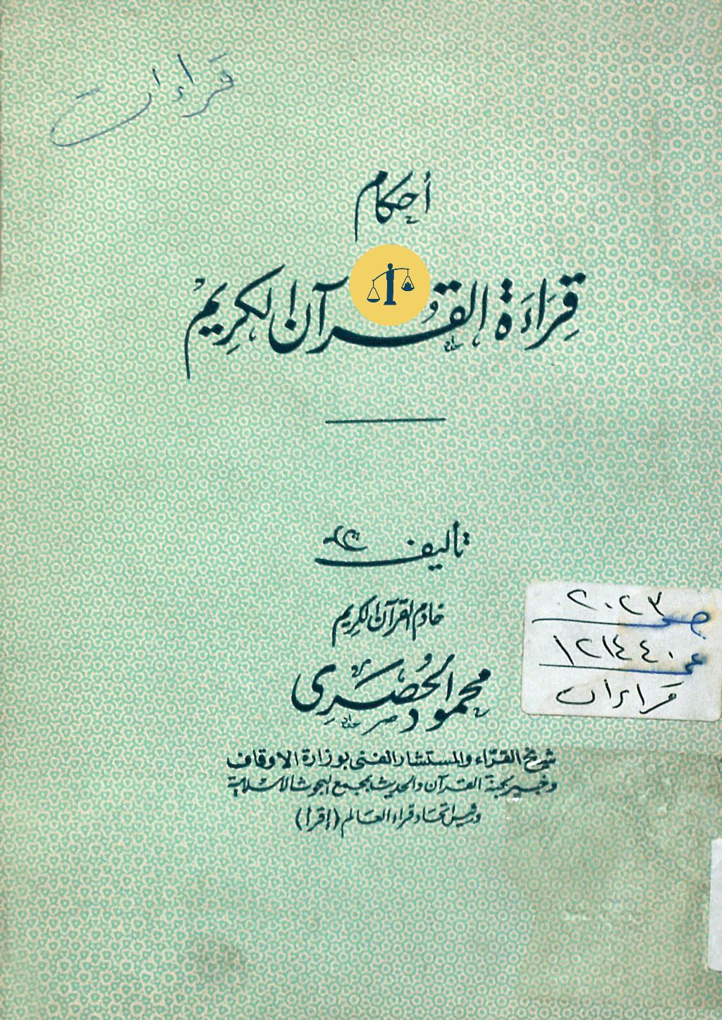 غلاف الطبعة الأولى من كتاب أحكام قراءة القرآن لـ الحصري