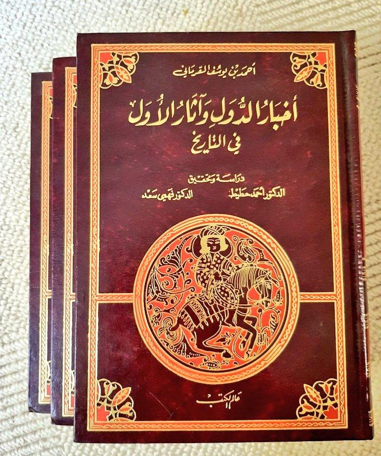 غلاف كتاب أخبار الدول وآثار الأول في التاريخ