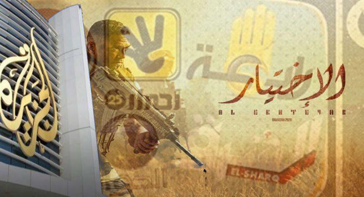 قنوات الإخوان ومسلسل الاختيار