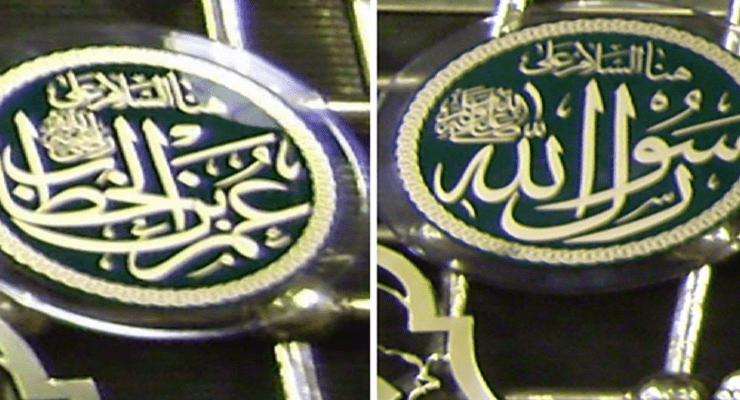 مقام النبي - مقام عمر