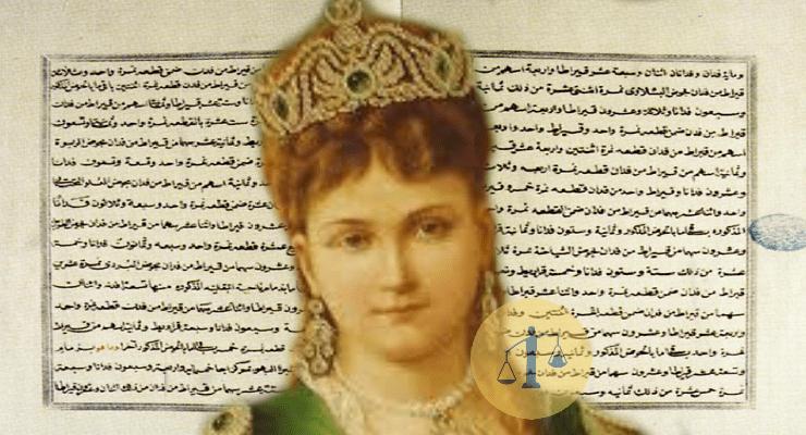 وقفية الأميرة فاطمة