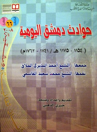 تحميل كتاب حوادث دمشق اليومية pdf
