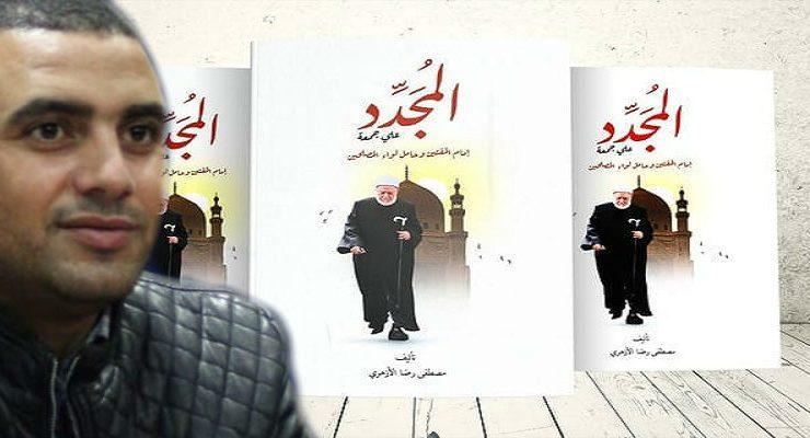 كتاب المجدد علي جمعة مسروق