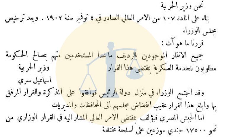 من أخبار مصر وقت الحرب العالمية الأولى