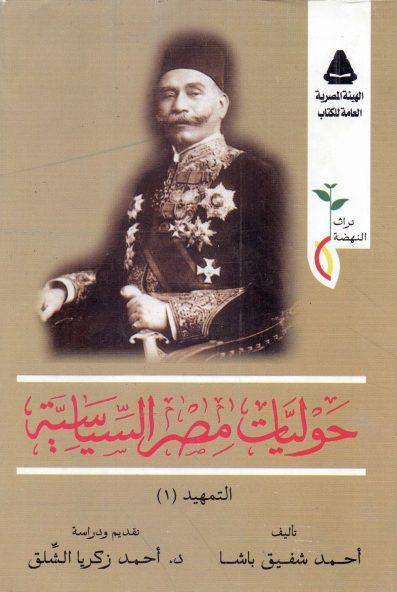 تمهيد 1 من حوليات مصر السياسية