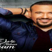 """هشام عباس .. ألبوم هشام عباس """"عامل ضجة"""" واللعب في المساحات الأمنة"""