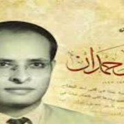جمال حمدان ................ الرجل الذي عرف المستقبل من الزمان والمكان