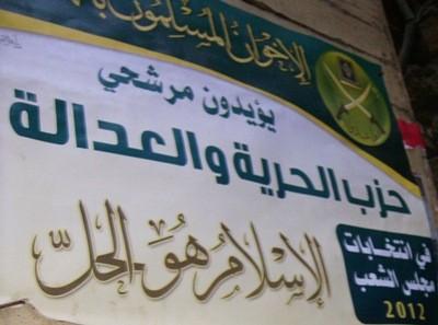 شعار الإسلام هو الحل