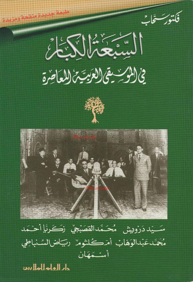 غلاف السبعة الكبار في الموسيقى العربية