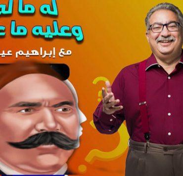 إبراهيم عيسى وحلقة أحمد عرابي