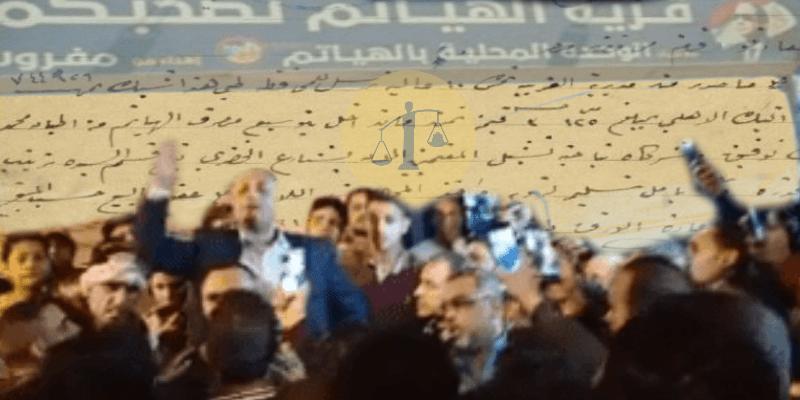تاريخ قرية الهياتم