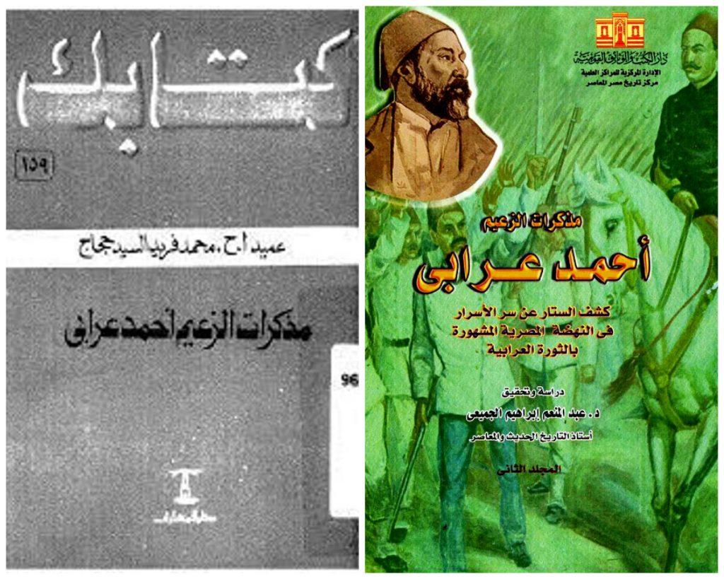 غلاف مذكرات أحمد عرابي قبل النفي وبعد العودة