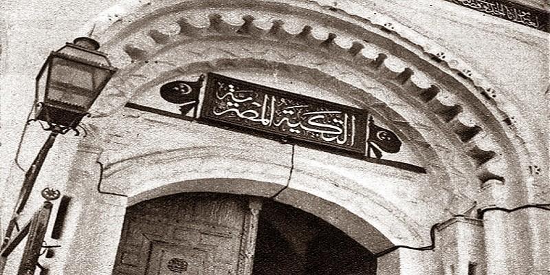 التكية المصرية في مكة والمدينة