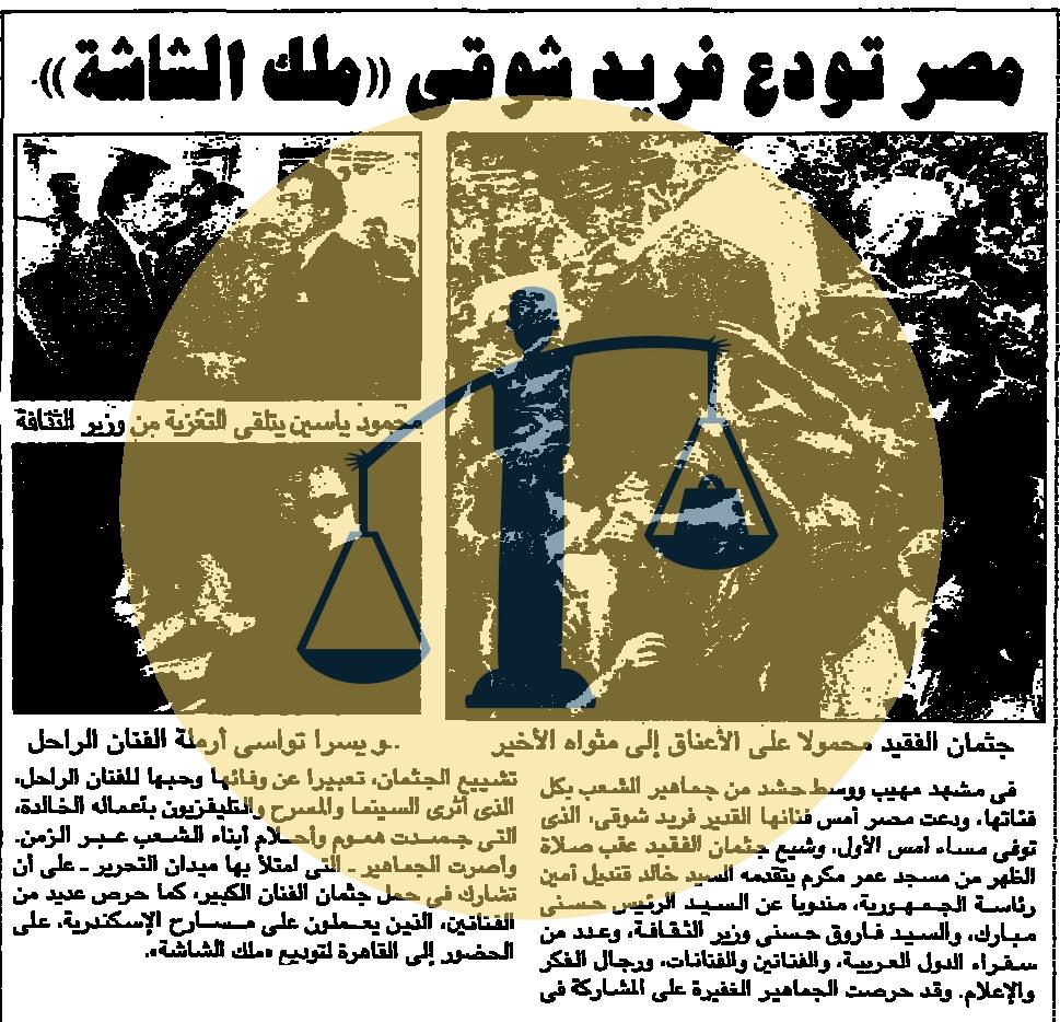 خبر تشييع جنازة فريد شوقي