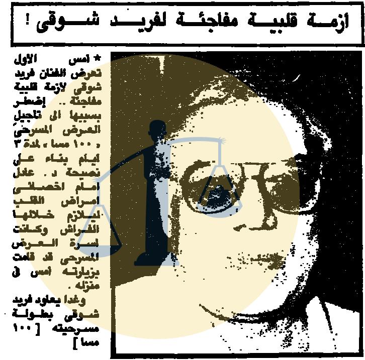 خبر عن أزمة فريد شوقي الصحية سنة 1990 م