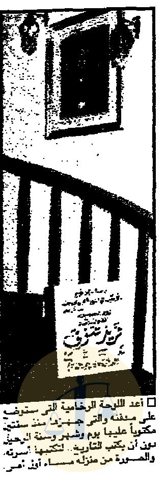 خبر عن لافتة قبر فريد شوقي