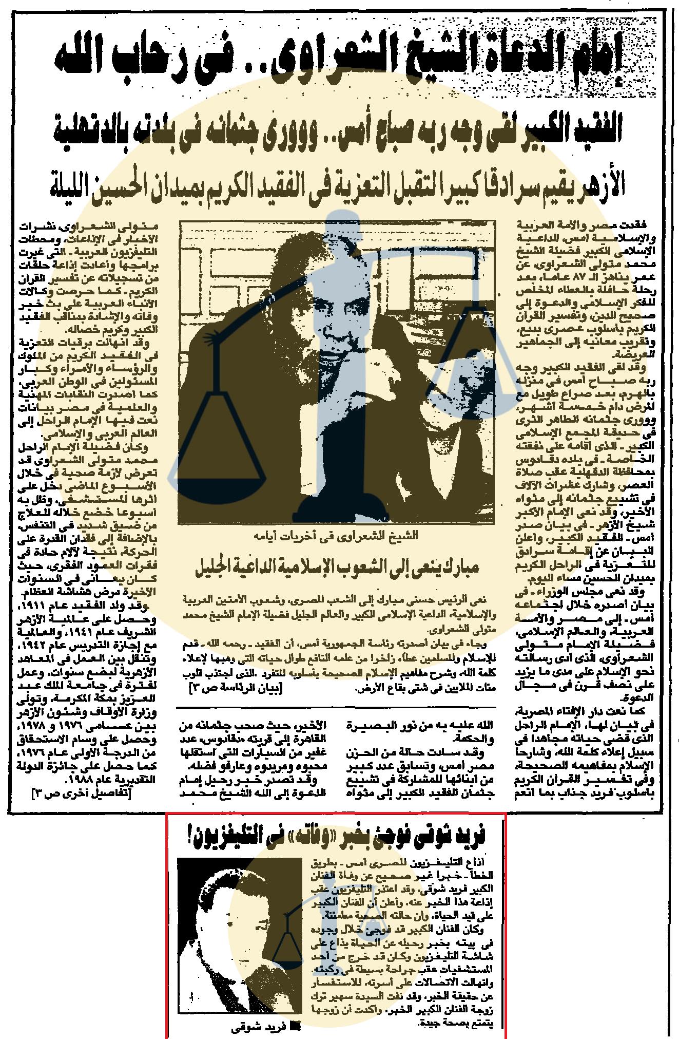 خبر وفاة الشيخ الشعراوي وأسفله شائعة وفاة فريد شوقي