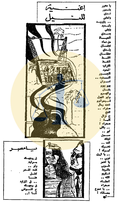 قصيدتي النيل و يا مصر للشاعر الأمريكي إبراهيم إسماعيل