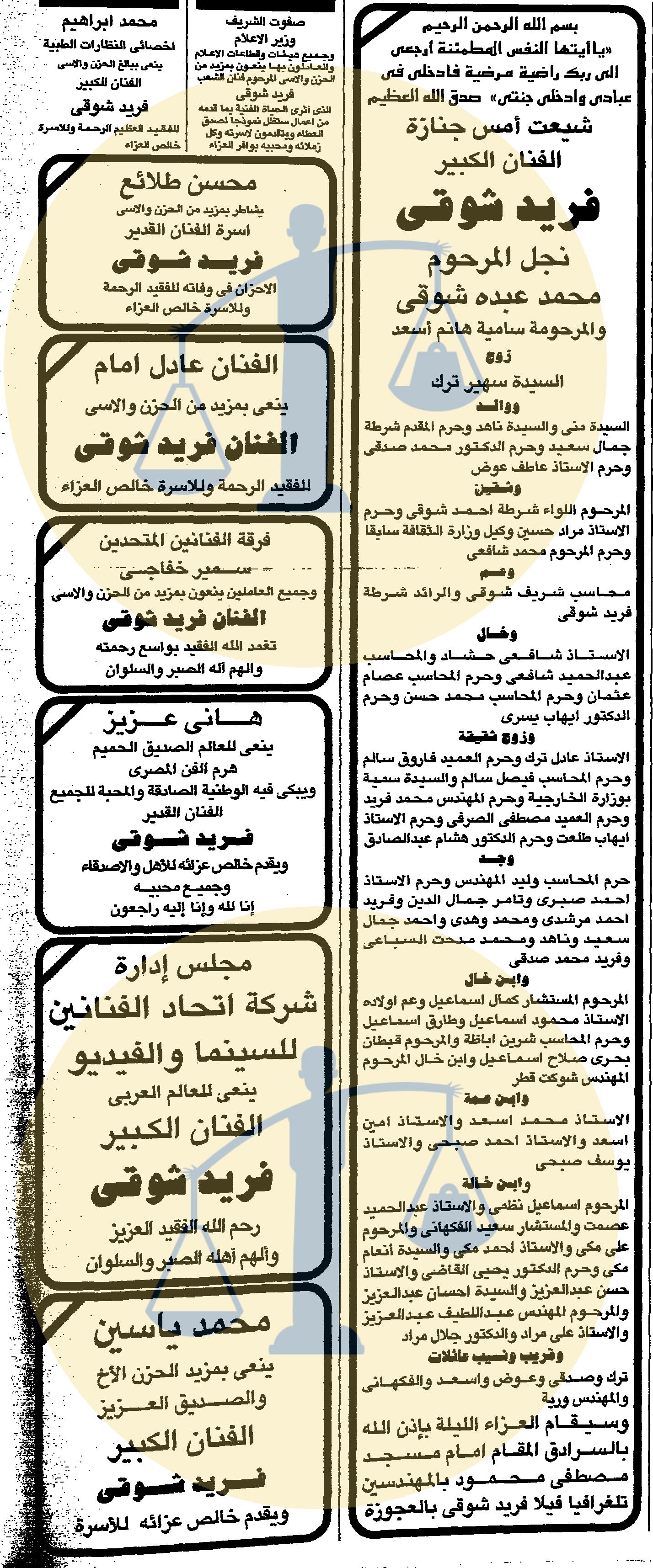 نعي فريد شوقي