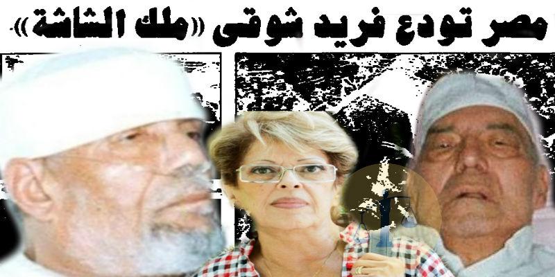 وفاة فريد شوقي