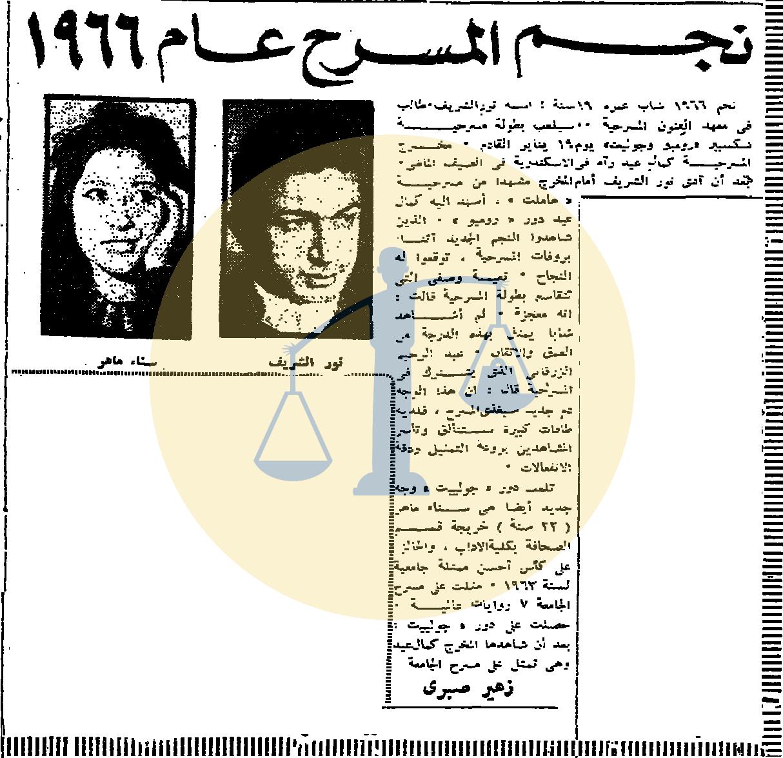 أول خبر عن نور الشريف - بتاريخ يوم 3 يناير سنة 1966 م