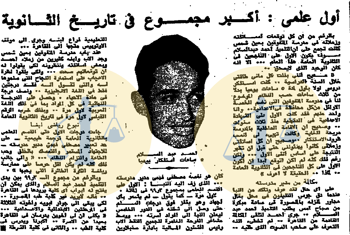 حوار الأهرام مع أحمد عبدالسلام