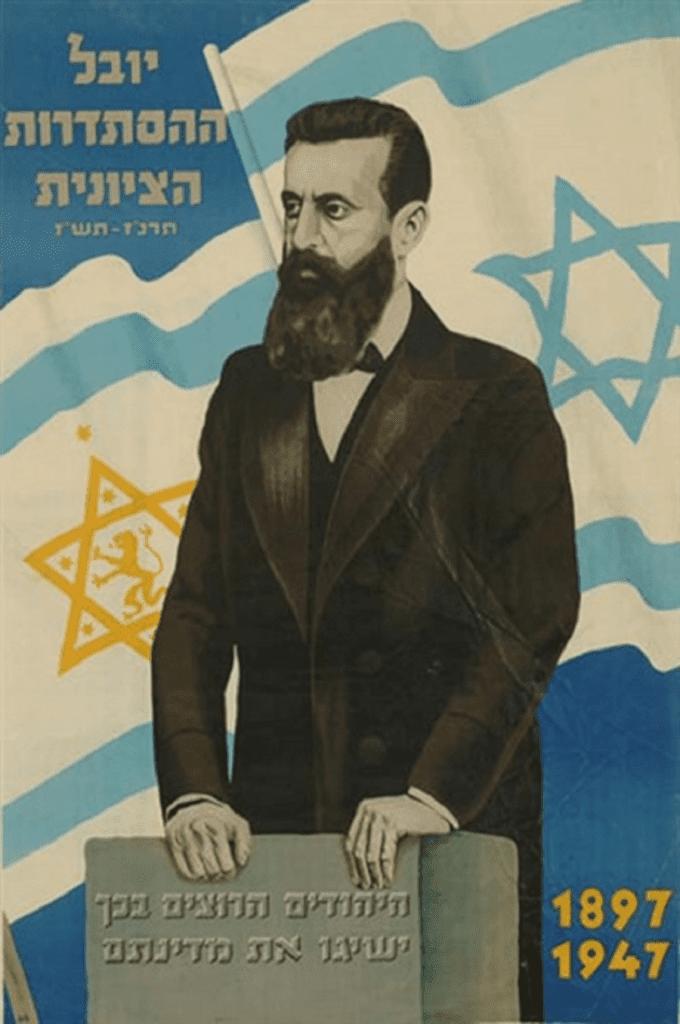 رسمة إسرائيلية عن هرتزل