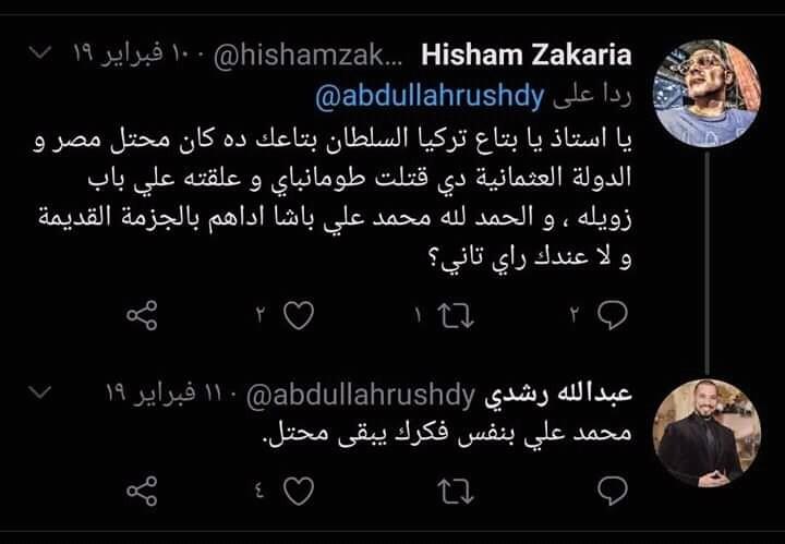 ريتويت عبدالله رشدي