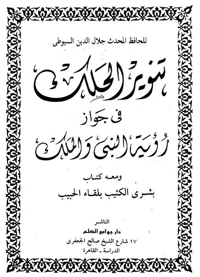 كتاب تنوير الحلك في إمكان رؤية النبي والملك