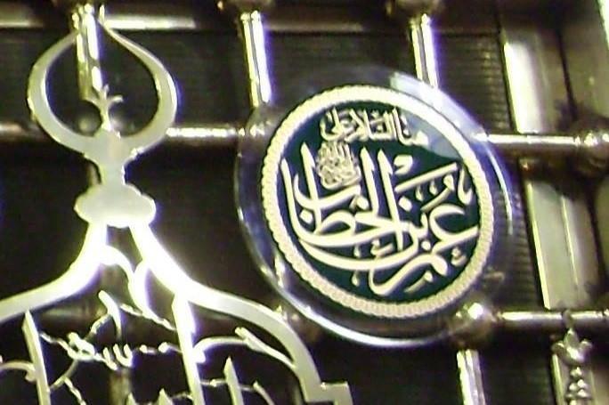قبر عمر بن الخطاب