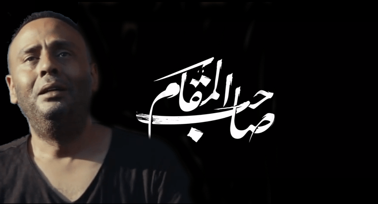 محمود عبدالمغني في فيلم صاحب المقام