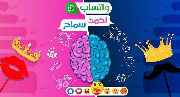 واتس أحمد وسماح الرسالة الأولى فيمنست