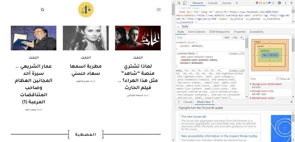 تصوير الشاشة في جوجل كروم (سكرين شوت) بخطوات بسيطة وخيارات متعددة