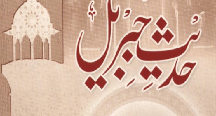 أركان الإسلام والإيمان