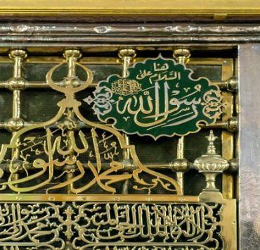 النبي محمد حي في قبره يصلي