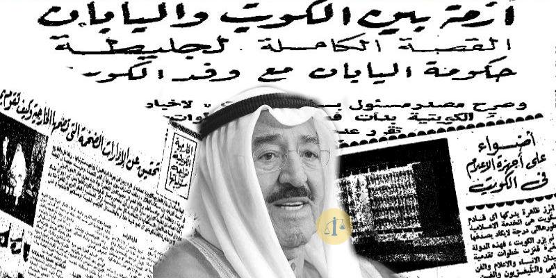 عن أول خبر صحفي في تاريخ أمير الكويت الشيخ صباح الأحمد كيف نجح عن طريق مصر