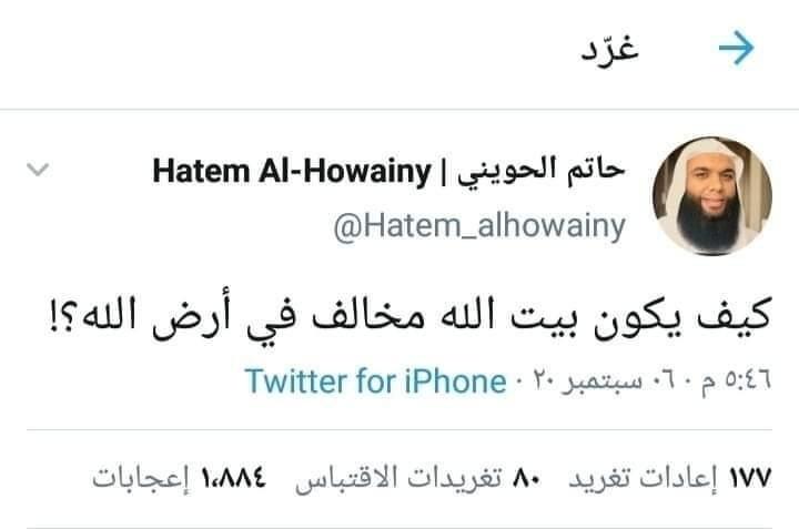 تغريدة حاتم الحويني