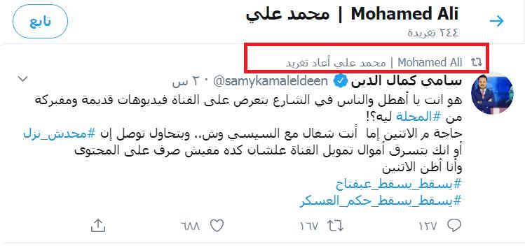 تغريدة سامي كمال الدين