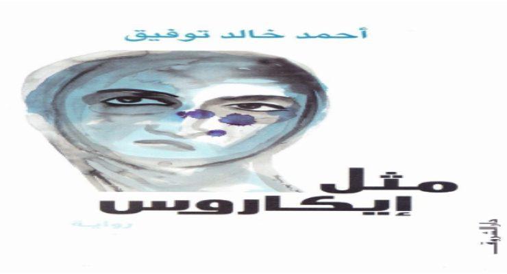 مثل إيكاروس أحمد خالد توفيق