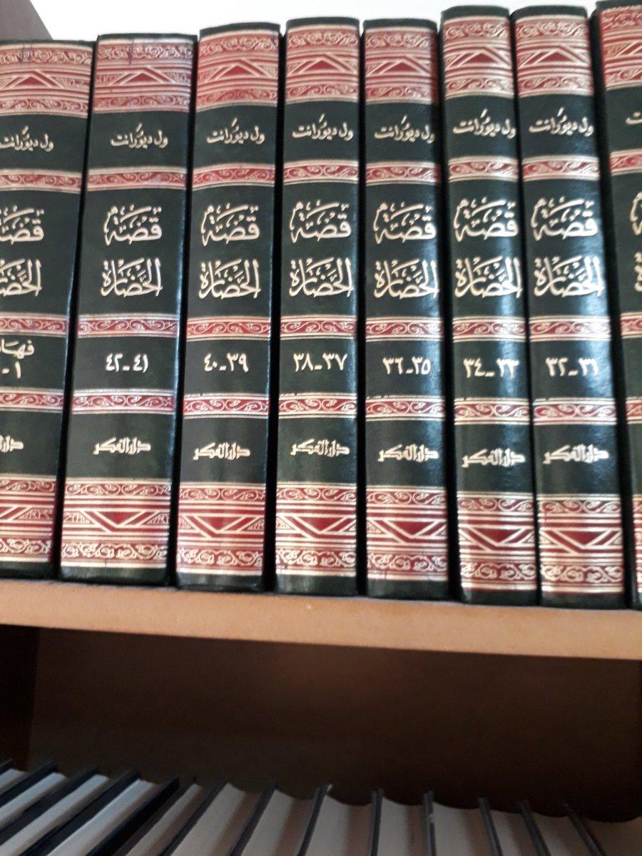 مجلدات قصة الحضارة