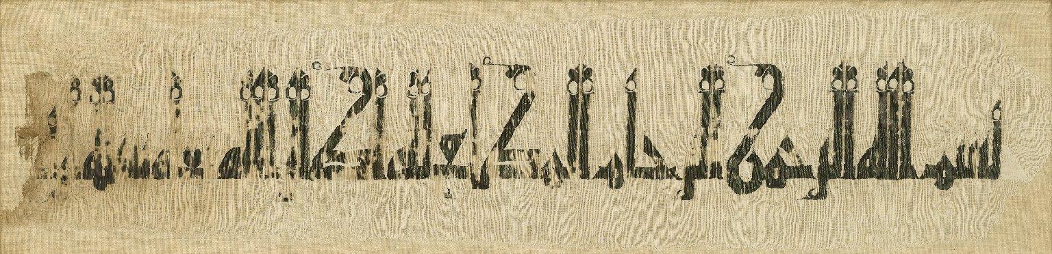 نسيجٌ صُنع في مصر الإخشيديَّة وخُطَّ عليه بالأحرف الكوفيَّة اسم الخليفة العبَّاسي المُطيع لِله.