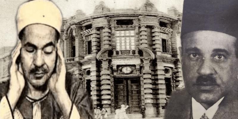 تاريخ البنك المركزي المصري