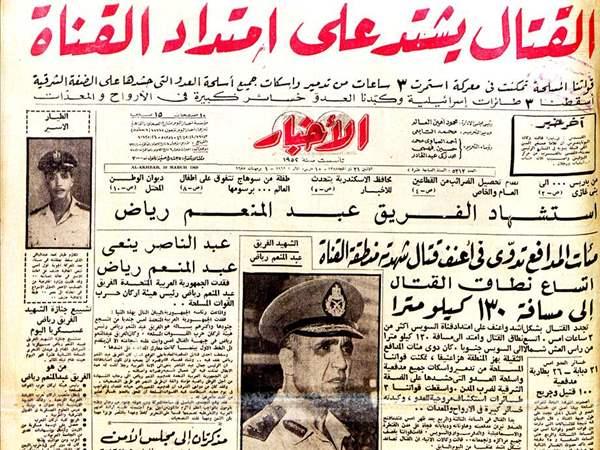 خبر استشهاد عبدالمنعم رياض